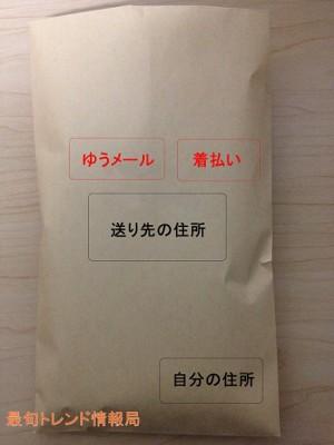 yuume-ru4-2